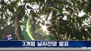 [날씨온뉴스] 05월 5째주_수화방송
