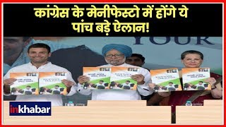 Lok Sabha Election 2019: Congress Manifesto May Take Rights Based Path; कांग्रेस चुनावी घोषणा पत्र - ITVNEWSINDIA