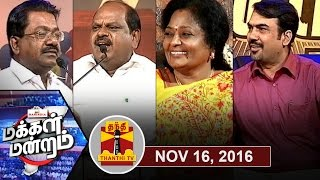 (16/11/2016) Makkal Mandram | TN Election – Political Parties : Why you should vote for us.? – Thanthi TV Show