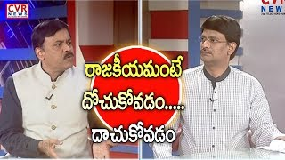 రాజకీయమంటే దోచుకోవడం - దాచుకోవడం | GVL Narasimha Rao Sensational Comments Over IT Raids | CVR NEWS - CVRNEWSOFFICIAL