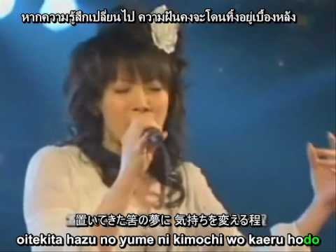 Misato Aki -Sad rain sub romanji jap thai