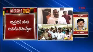 Somu Veerraju Disappointed  | Kanna Appointment as AP BJP Chief | CVR NEWS - CVRNEWSOFFICIAL