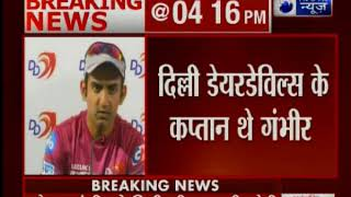 IPL 2018: दिल्ली डेयरडेविल्स के कप्तान गौतम गंभीर ने छोड़ी कप्तानी, श्रेयस अय्यर होंगे नए कप्तान - ITVNEWSINDIA