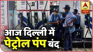 Petrol pumps to remain shut today in Delhi - ABPNEWSTV