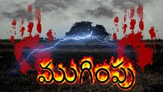 muginpu latest telugu horror short film trailer 2018 directed by Dr.Ashok - latest telugu short film - YOUTUBE