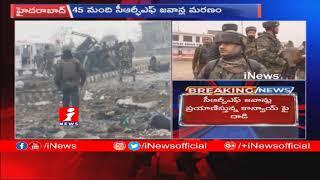 కాశ్మీర్ లో ఉగ్రవాదుల భీబత్సమ్ ..40 మంది జవానులు  వీరమరణం | Kashmir Live | inews | - INEWS