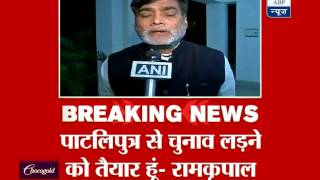 Ram Kripal Yadav accepts Misa's offer, says ready to contest from Patliputra seat - ABPNEWSTV