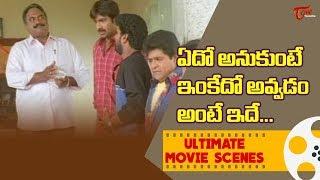 ఏదో అనుకుంటే ఇంకేదో అవ్వటం అంటే ఇదే.. | Telugu Movie Ultimate Scenes | TeluguOne - TELUGUONE