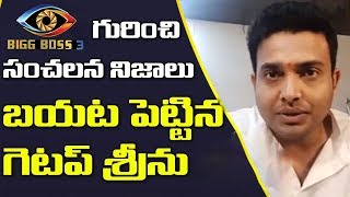 Jabardasth Getup Srinu Comments On Bigg Boss 3 Telugu - RAJSHRITELUGU