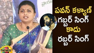 MLA Roja Comments on Pawan Kalyan and His Party | Roja Latest Speech on Pawan Kalyan | Mango News - MANGONEWS