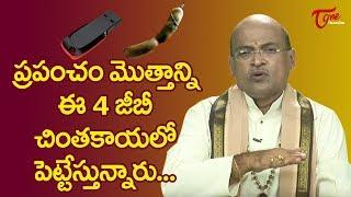 ప్రపంచం మొత్తాన్ని ఈ 4జీబీ చింతకాయలో పెట్టేస్తున్నారు | Garikapati Narasimharao | TeluguOne - TELUGUONE