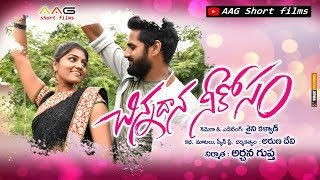 Chinnadhana nekosam| love story| by thatipelli Aruna - YOUTUBE