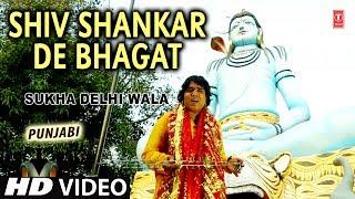Shiv Shankar De Bhagat I Punjabi Shiv Bhajan I SUKHA DELHI WALA I Full HD Video Song  I New Latest - TSERIESBHAKTI