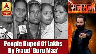 Sansani: People duped of lakhs by fraud 'Guru Maa' in Delhi - ABPNEWSTV