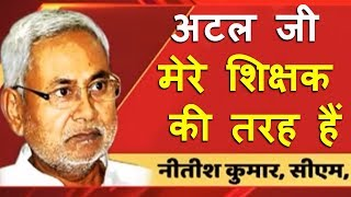 Atal Bihari Vajpayee is like my teacher and I pray for his good health, tweets Nitish Kumar - ABPNEWSTV