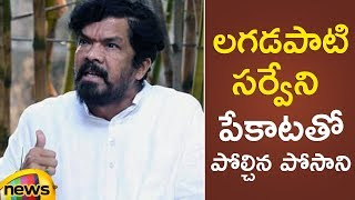 Posani Krishna Murali About Lagadapati Survey | Posani Krishna Murali Latest Press Meet | Mango News - MANGONEWS