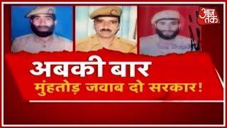 Kashmir में Panchayat चुनाव रोकने के लिए फैलाया जा रहा आतंक ? Rohit Sardana के साथ दंगल - AAJTAKTV