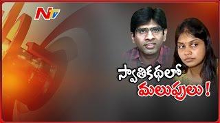 స్వాతి కథలో మలుపులు || మధుకర్ ఆత్మహత్యకు నేను కారణం కాదు || NTV - NTVTELUGUHD