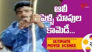 ఆలీ పెళ్లి చూపుల కామెడీ | Telugu Movie Ultimate Scenes | TeluguOne - TELUGUONE