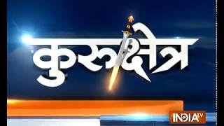 कुरुक्षेत्र: देश के लिए 'महबूबा' कुर्बान या 2019 के लिए? - INDIATV