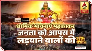 Ghanti Bajao: Why could the women not enter Sabrimala temple? - ABPNEWSTV