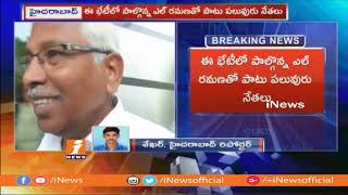 Mahakutami Leaders Meeting At Batti Vikramarka House Over Discuss On Common Manifesto | iNews - INEWS