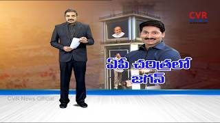 ఏపీ చరిత్రలో జగన్ l Jagan Padayatra Ends Today | Jagan to Inaugurate Pylon in Ichchapuram l CVR NEWS - CVRNEWSOFFICIAL