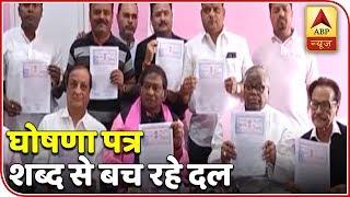 Madhya Pradesh polls: Congress releases election manifesto | 2019 Kaun Jeetega (10.11.2018 - ABPNEWSTV