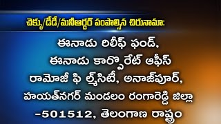 Eenadu Initiates Cyclone Relief Fund With Rs 3 Crores: Invites Donations From All Sectors Of People - ETV2INDIA