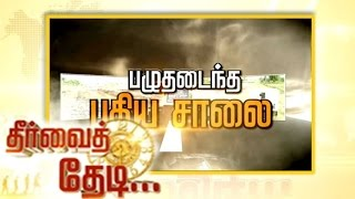 Thervai Thedi 20-01-2015 – Puthiya Thalaimurai Tv Show