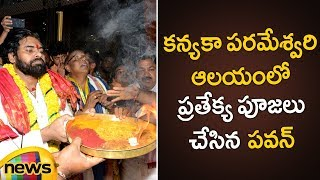 Pawan Kalyan Visits Sri Vasavi Kanyaka Parameswari Temple In Penugonda | Jansena | Mango News - MANGONEWS