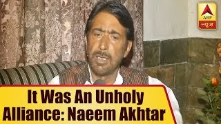 It Was An Unholy Alliance: Naeem Akhtar On BJP Ending Alliance With PDP In J-K | ABP News - ABPNEWSTV