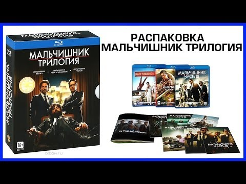 Распаковка Мальчишник Трилогия The Hangover Trilogy Blu-Ray Unboxing