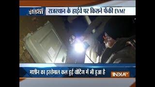 Rajasthan: EVM machine found on highway, complaint filed - INDIATV
