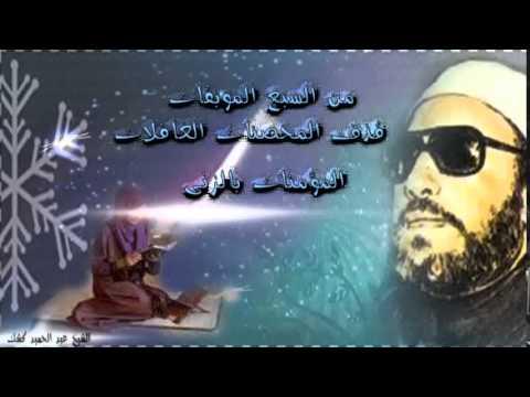 الشيخ عبد الحميد كشك / من السبع الموبقات قذف المحصنات الغافلات المؤمنات بالزنى