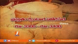 మండుతున్న బియ్యం ధరలు   Rice Price Reaches Record Level Due To Back Market Mafia   iNews - INEWS