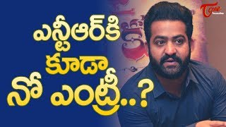 No Entry For Jr NTR As Well #FilmGossips - TELUGUONE