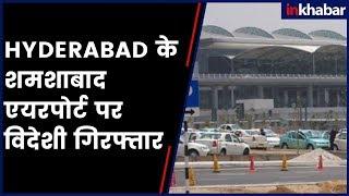 Hyderabad: शमशाबाद एयरपोर्ट पर इटली का विदेशी गिरफ्तार - ITVNEWSINDIA