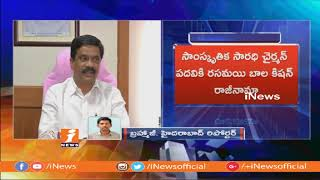 TRS MLA'S Resigns For Telegana Co-operation Committee | Hyderabad | iNews - INEWS