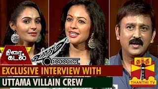 """Uttama Villain"" Movie Team Interview – Exclusive Thanthi TV Show"