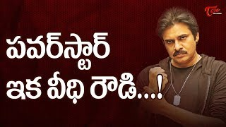 పవన్ స్టార్ ఇక వీధి || Pawan Kalyan Is A Street Rowdy #FilmGossips - TELUGUONE
