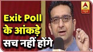 Exit polls won't stand true, says Gaurav Bhatia | Kaun Banega Mukhyamantri - ABPNEWSTV