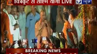 सीएम योगी का चित्रकूट दौरा । Chitrakoot tour of CM Yogi - ITVNEWSINDIA