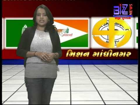MISSION gandhinagarbizz news gujarati