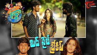 F3 | Mid Night Breakup | Telugu Comedy Web Series | Epi #10 | TeluguOne - TELUGUONE