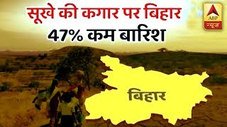 Scattered rains pan India lead to drought in Bihar - ABPNEWSTV