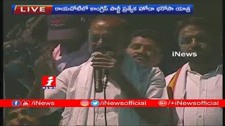 Raghu Veera Reddy Speech at Pratyeka Hoda Bharosa Praja Yatra at Rayachoti | Kadapa | iNews - INEWS