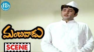 Manchivadu Movie Climax Scene || ANR || Vanisri || Kanchana || Raja Babu || KV Mahadevan - IDREAMMOVIES