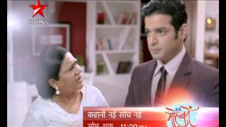 Will Ishita's mother convince her to marry? - STARPLUS