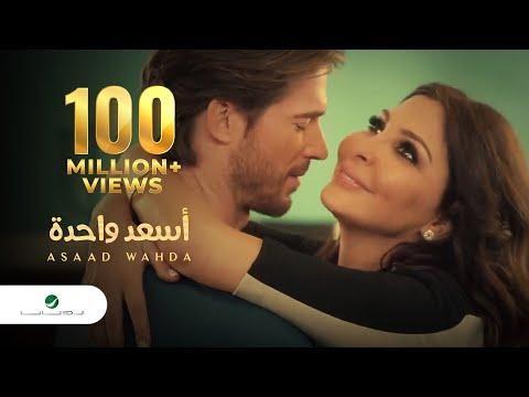 Elissa - As3ad Wahda Video Clip / فيديو كليب إليسا - أسعد واحدة